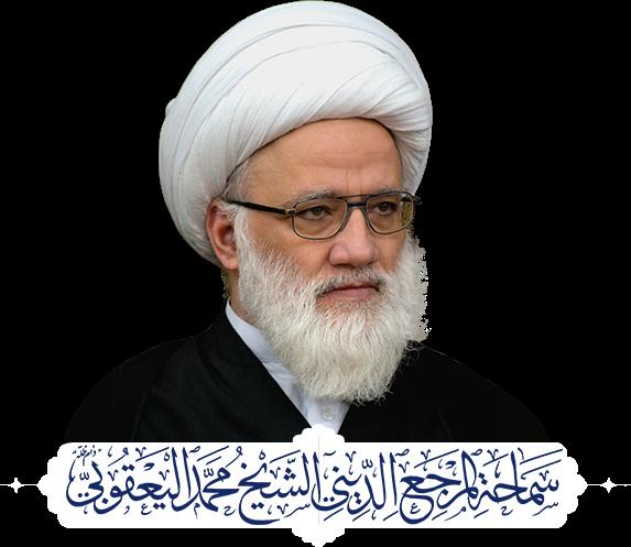 syaikh Muhammad Yaqubi