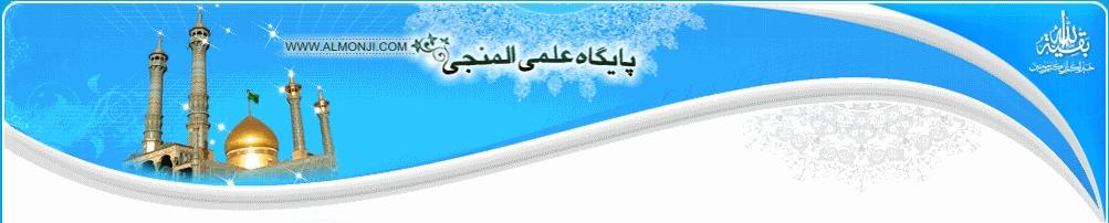Yayasan ilmiah Almonji