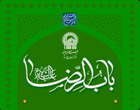 پورتال جامع آستان قدس رضوی