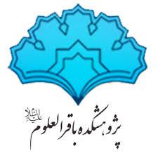 سایت جامع معرفی منابع تحقیق و پژوهش امام هادی-علیه السلام