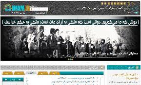 سایت راه امام خمینی (ره)
