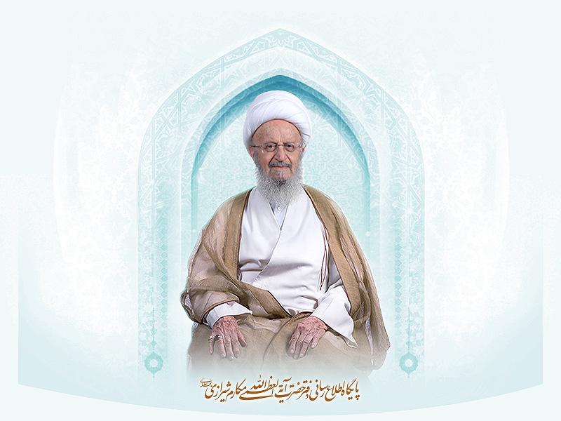 Böyük Mərcəyi-təqlid Ayətullah əl-uzma Məkarim Şirazinin dəftərxanasının rəsmi saytı