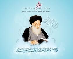 Le Site Officiel du bureau de Son Eminence Sayed 'Ali al Hossaini al Sistani