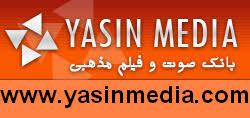 بانک صوت و فیلم مذهبی - یاسین مدیا
