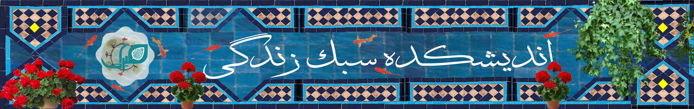 میراث  اندیشکده سبک زندگی اسلامی ایرانی