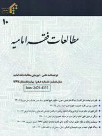 دوفصلنامه علمی ـ ترویجی مطالعات فقه امامیه