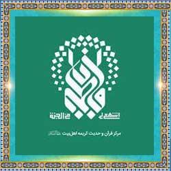 مرکز قرآن و حدیث کریمه اهلبیت علیهاالسلام