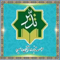 موسسه فرهنگی تدبر در قرآن و سیره