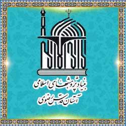 بنیاد پژوهشهای اسلامی