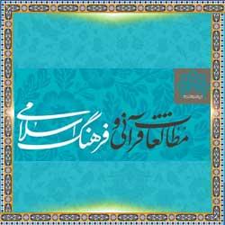 فصلنامه مطالعات قرآنی و فرهنگ اسلامی