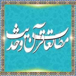 نشریه مطالعات قرآن و حدیث