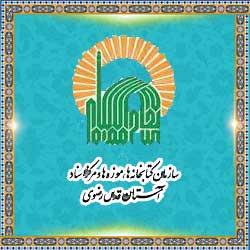مرکز اسناد و مطبوعات آستان قدس رضوی