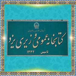 کتابخانه و موزه وزیری یزد