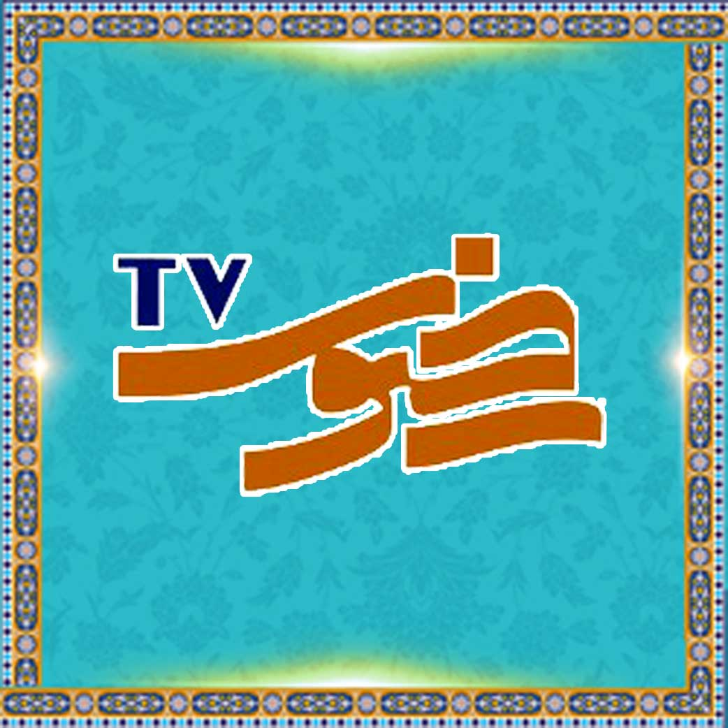 پخش زنده حرم مطهر امام رضا علیه السلام