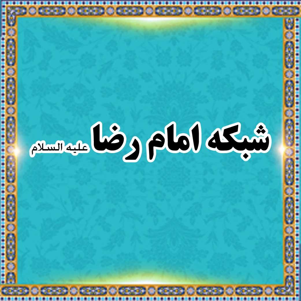 شبكه امام رضا عليهالسلام