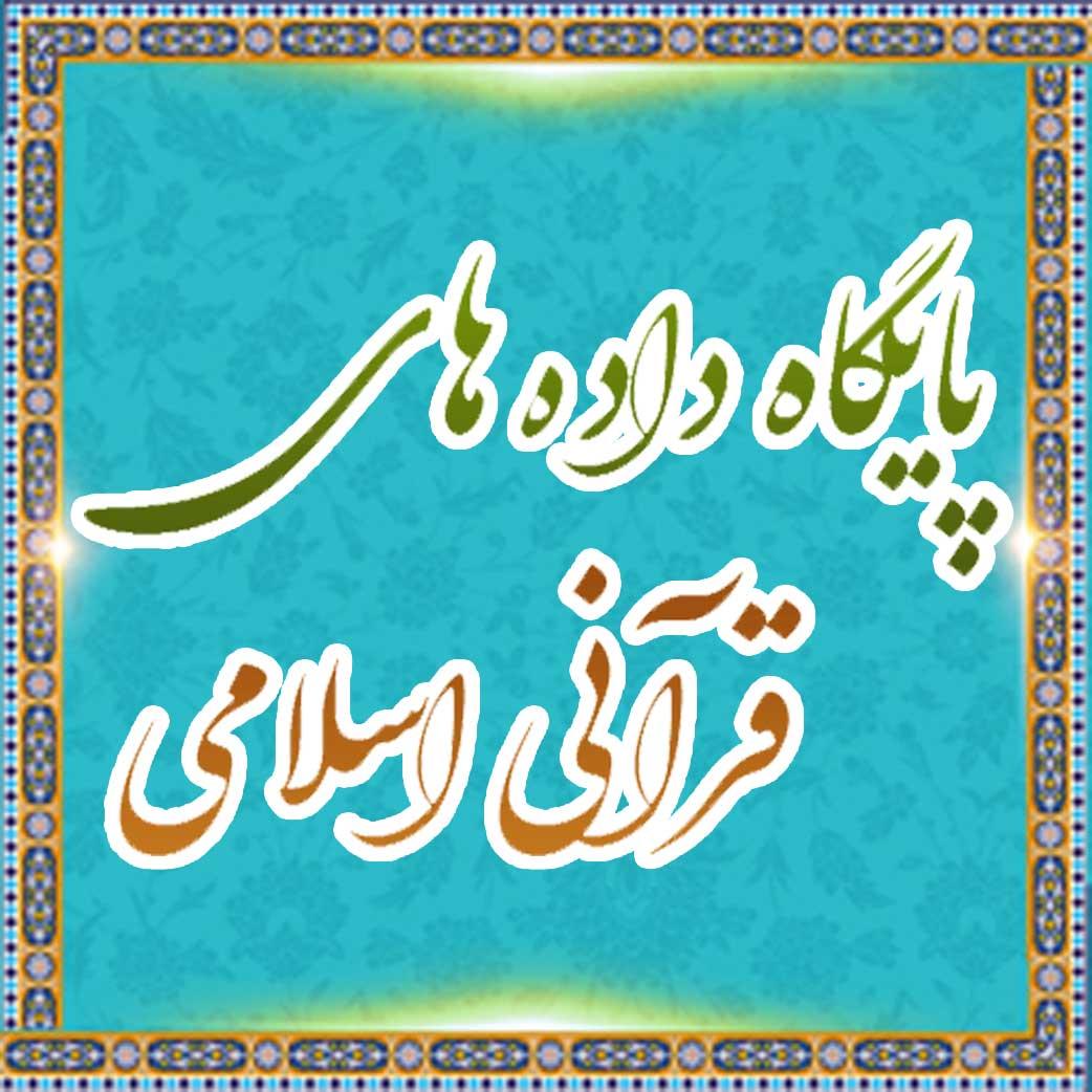 پایگاه داده های قرآنی، اسلامی