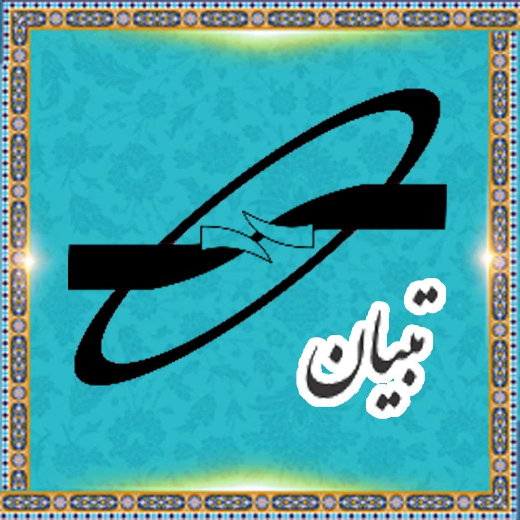 Kur'an-ı Kerim, Tercüme ve Metni