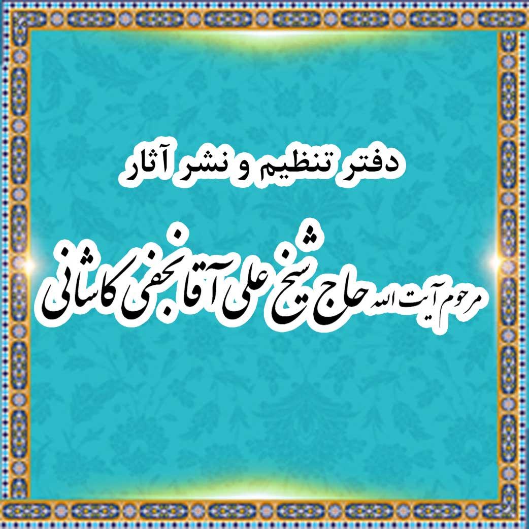 دفتر نشر و تنظیم اثار مرحوم ایت الله حاج شیخ علی اقا نجفی کاشانی