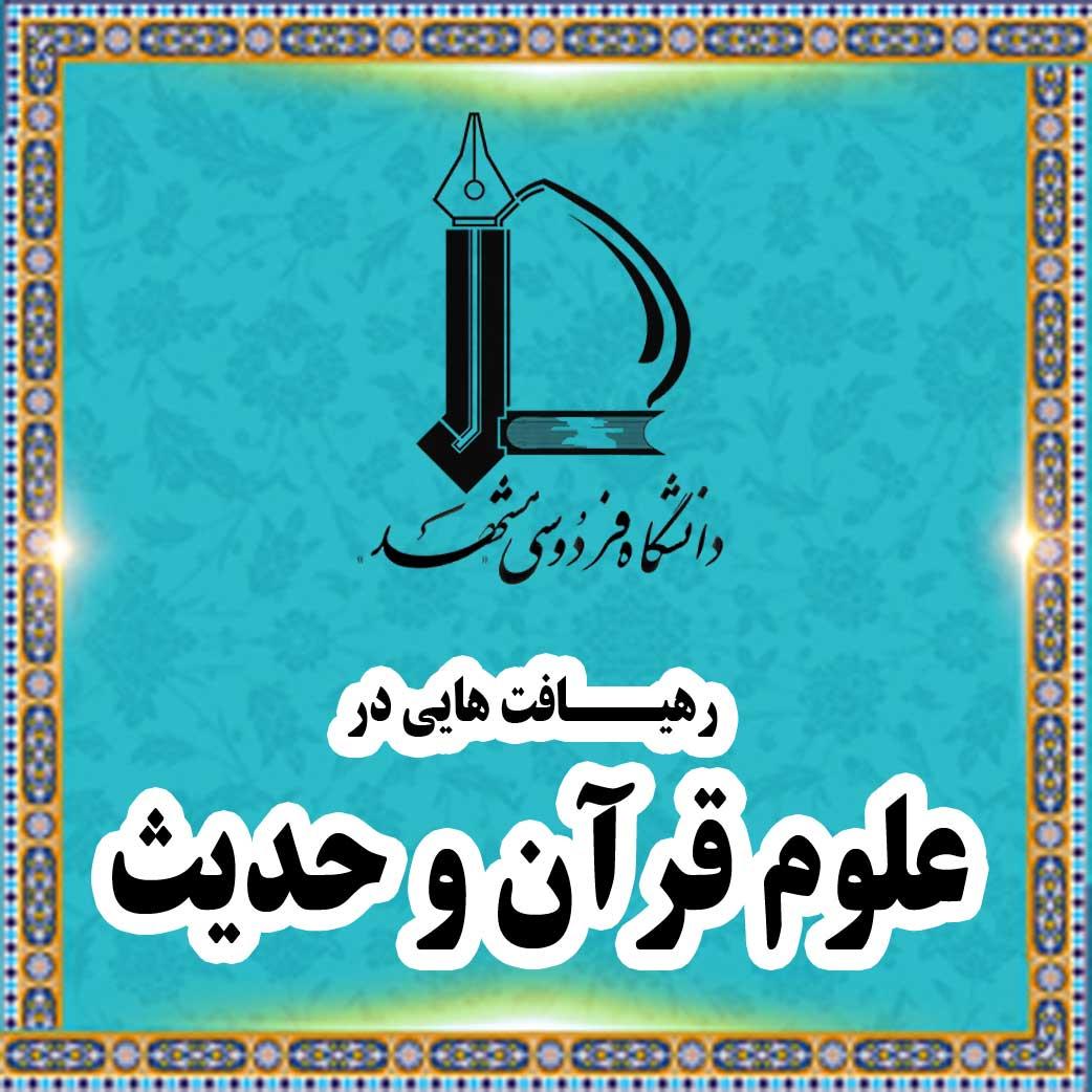 دوفصلنامه رهیافت هایی در علوم قرآن و حدیث