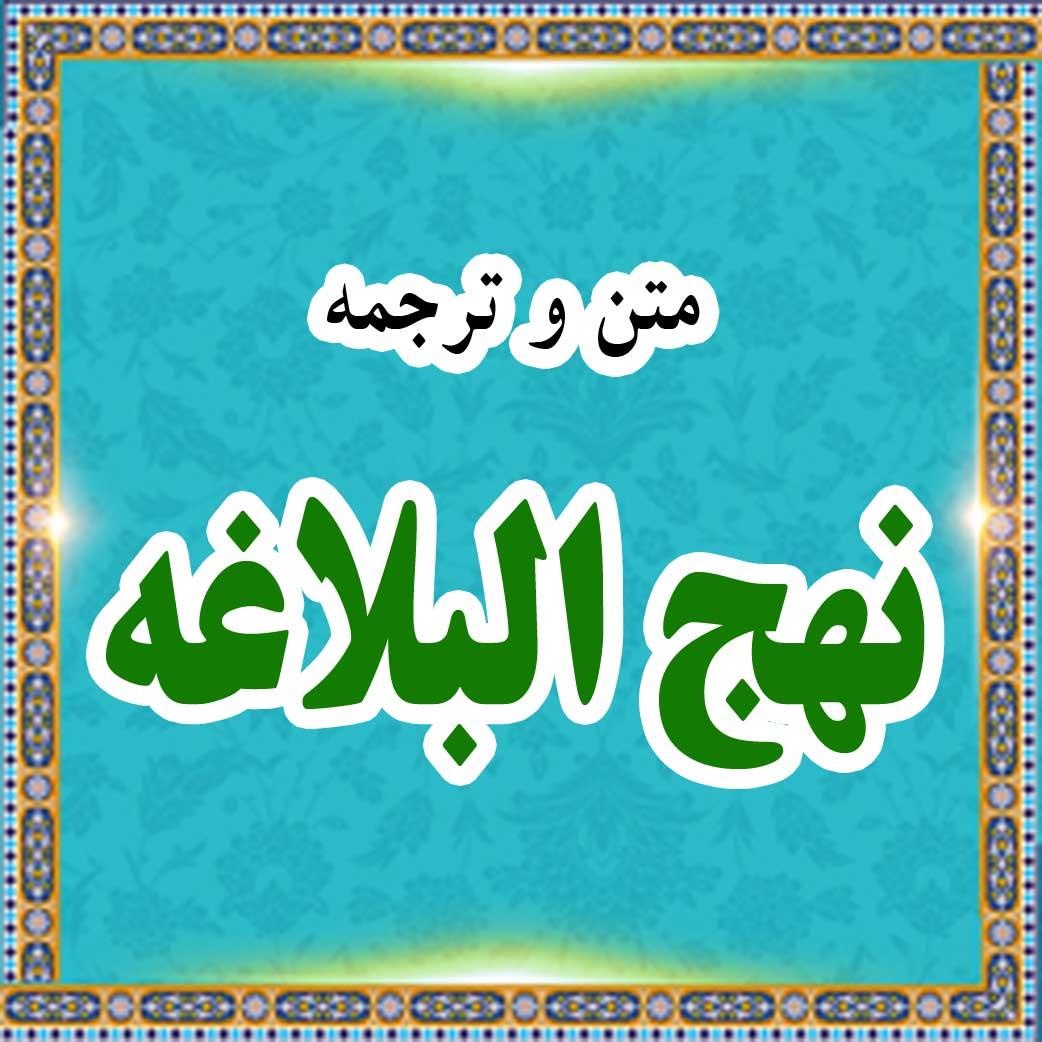 متن و ترجمه نهج البلاغه