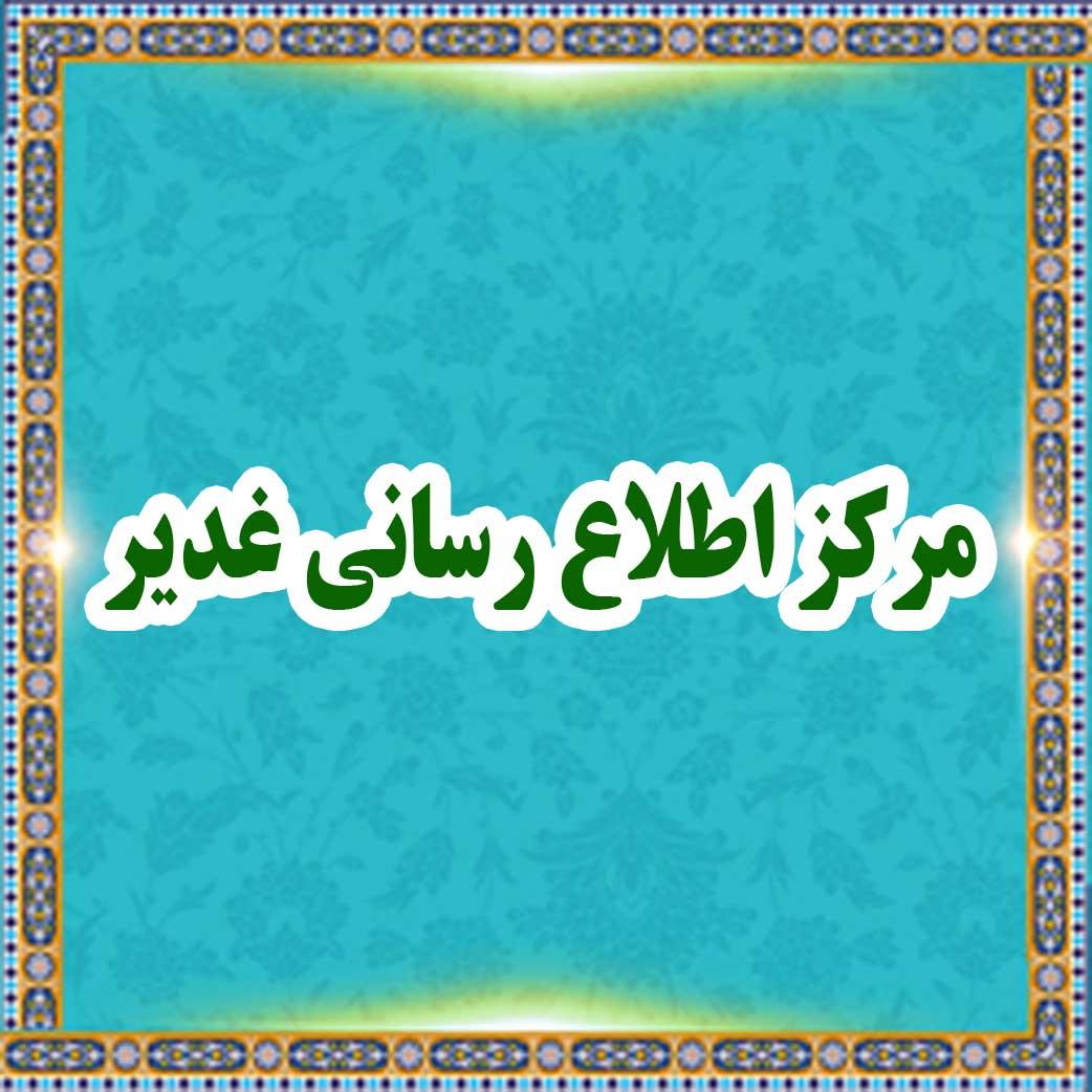 مرکز اطلاع رسانی غدیر