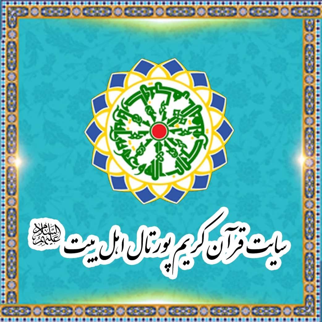 ہل البیت(ع) پورٹل کی قرآنی ویب سائٹ