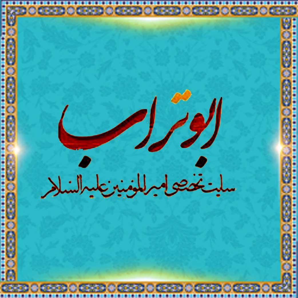 ابوتراب | سایت تخصصی امیر المؤمنین علیه السلام