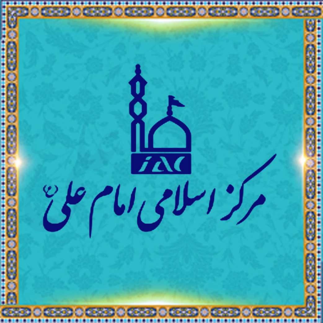 امام علی مرکز ایک آزاد