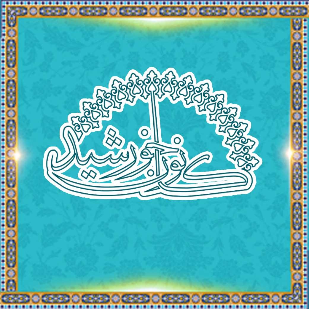 اکمال: فهرست بندی موضوعی کتاب «الغدیر» علامه امینی