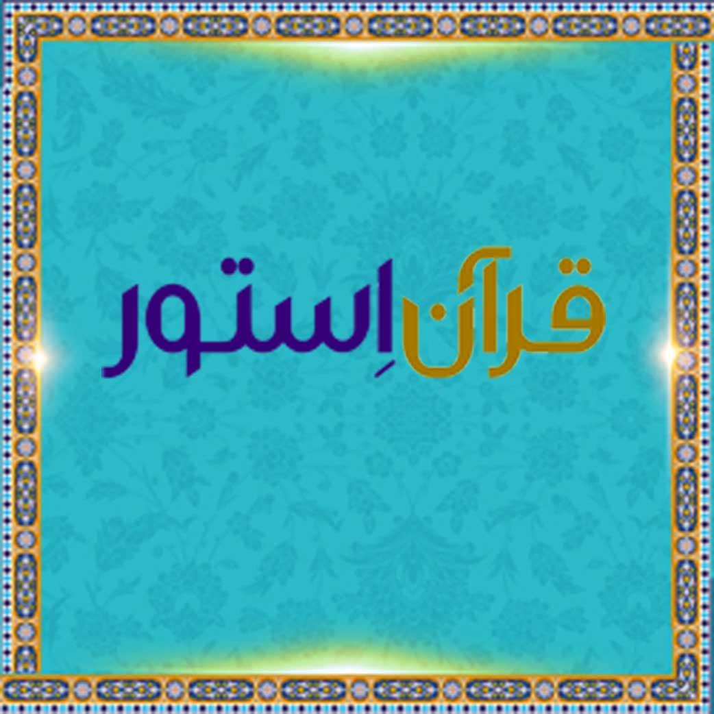قرآن استور