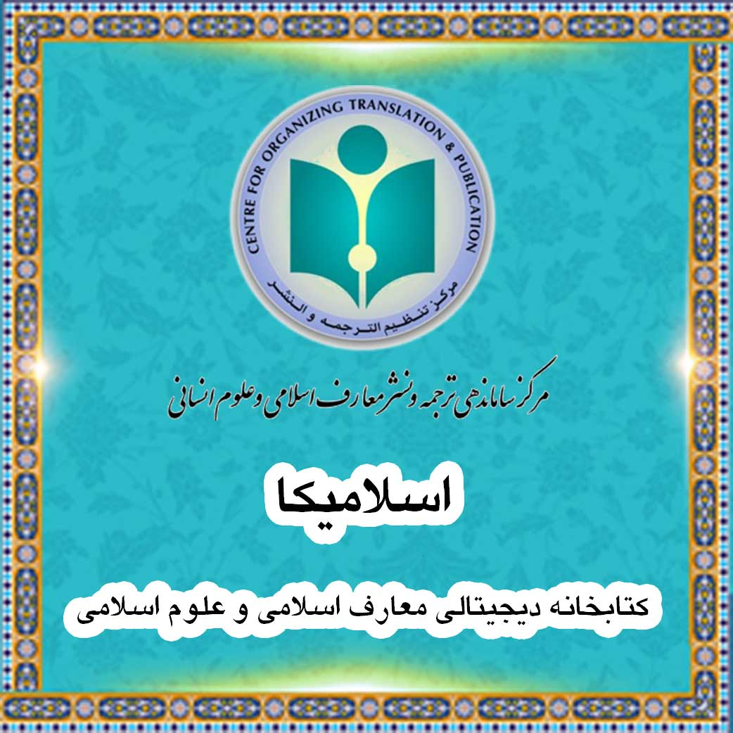 ISLAMICA:  Digital Library OF Islamic Studies and Humanities