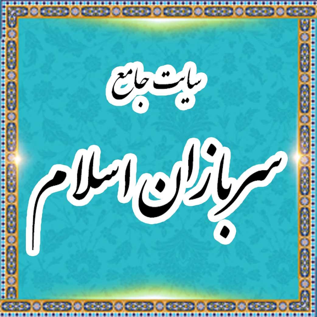 سایت جامع سربازان اسلام