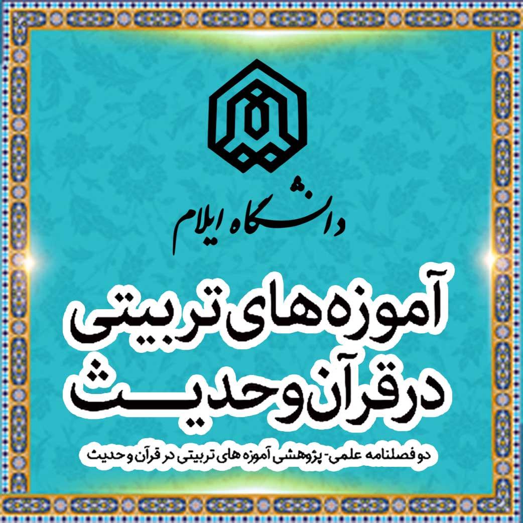دو فصلنامه «آموزههای تربیتی در قرآن و حدیث»