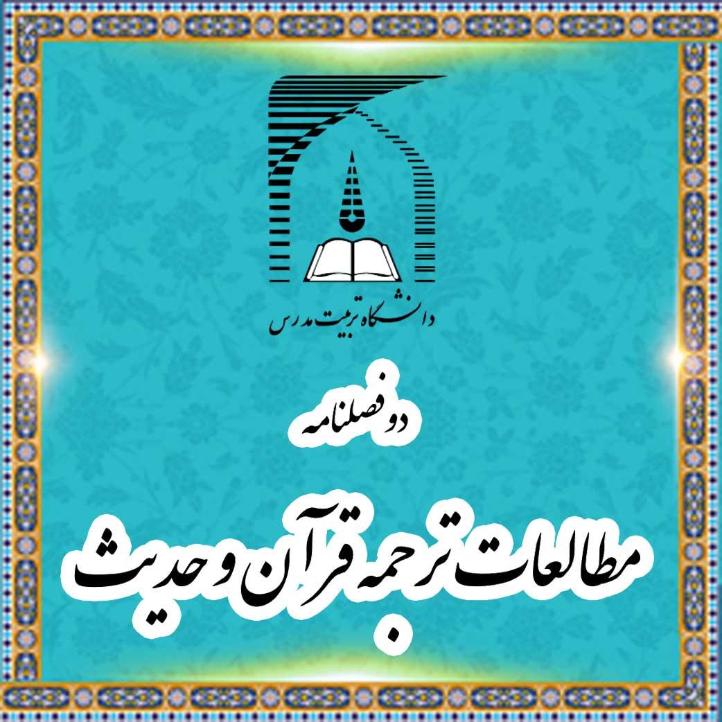 مطالعات ترجمه قرآن و حدیث