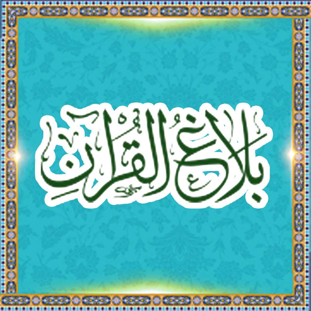 بلاغ القرآن