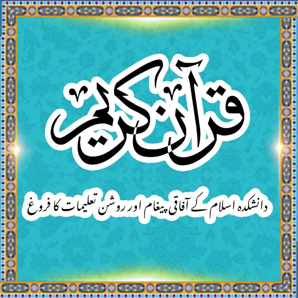 قرآن مجید کے تراجم کا تقابل (اردو)