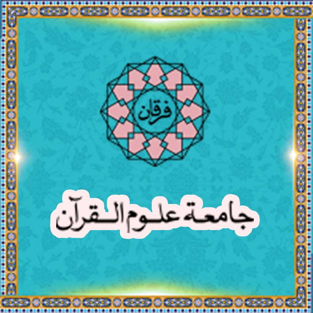 جامعة علوم القرآن