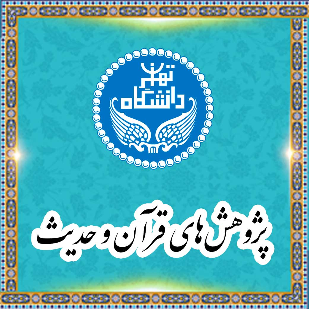 مجله پژوهش های قرآن و حدیث
