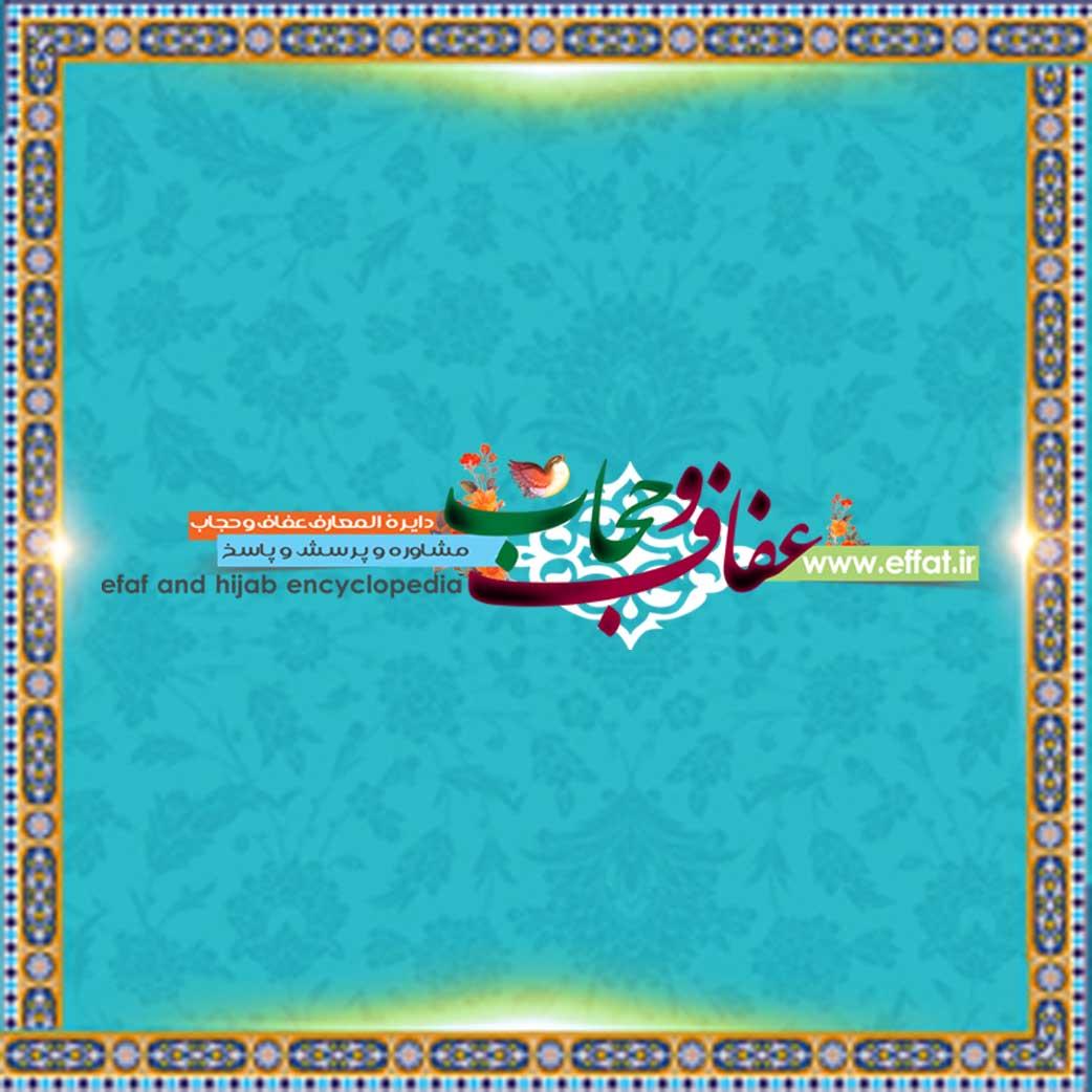 سامانه جامع حجاب و عفاف