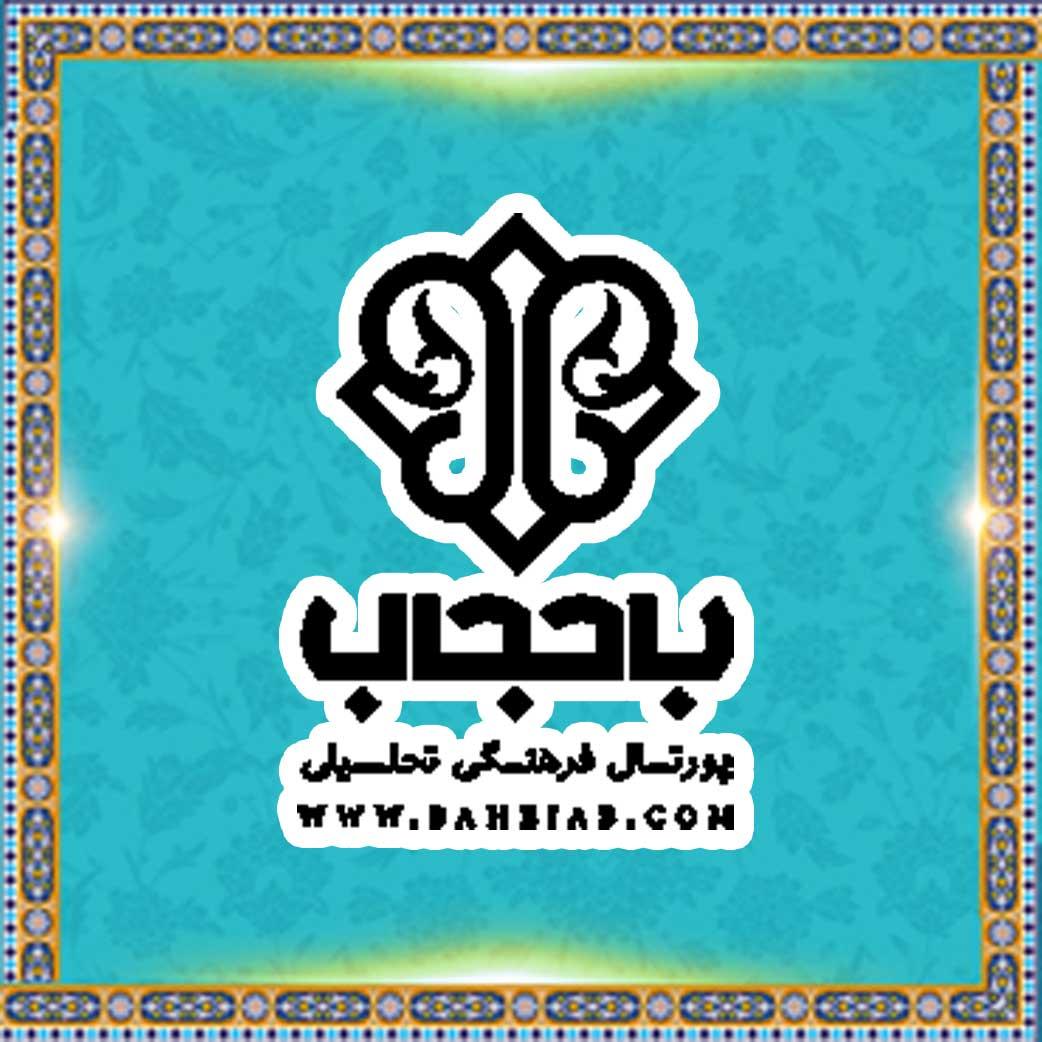 باحجاب - سایت فرهنگی تحلیلی حجاب و عفاف و حیا