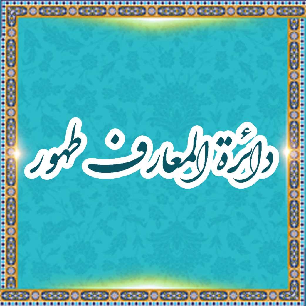 دائره المعارف طهور، قرآن و تفسیر طهور