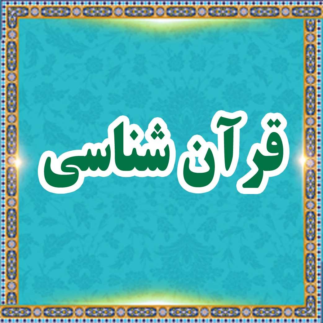 قرآن شناسي