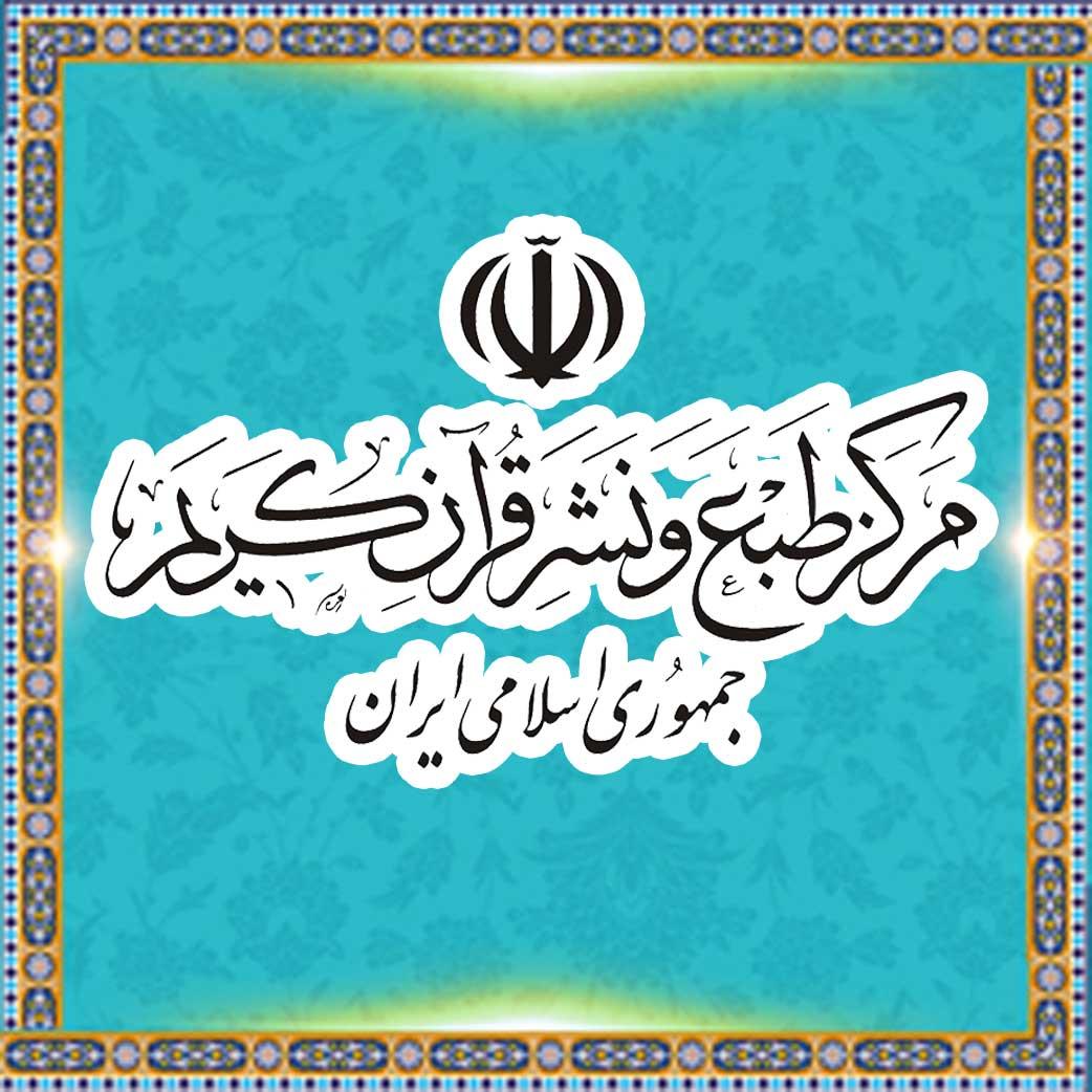 مرکز طبع و نشر قرآن جمهوری اسلامی ایران
