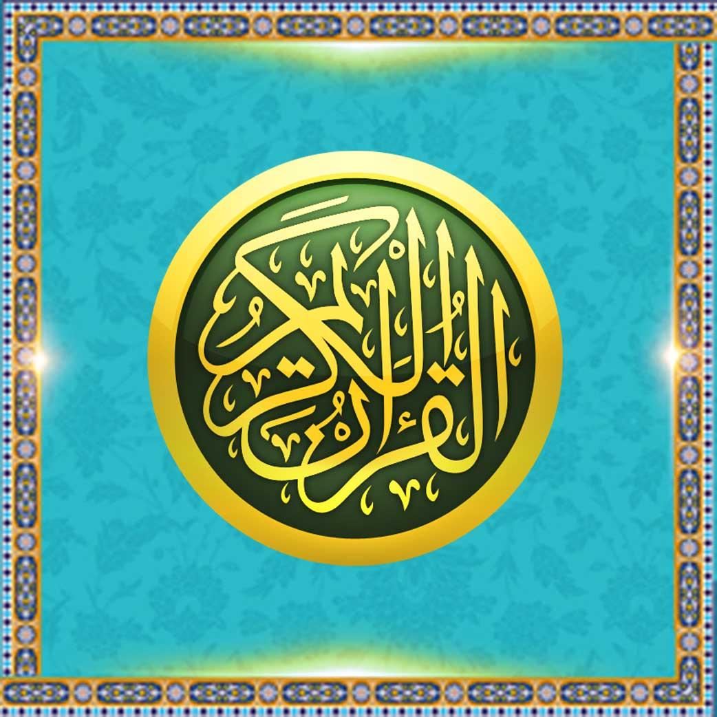 الإسلام، القرآن والتفسیر