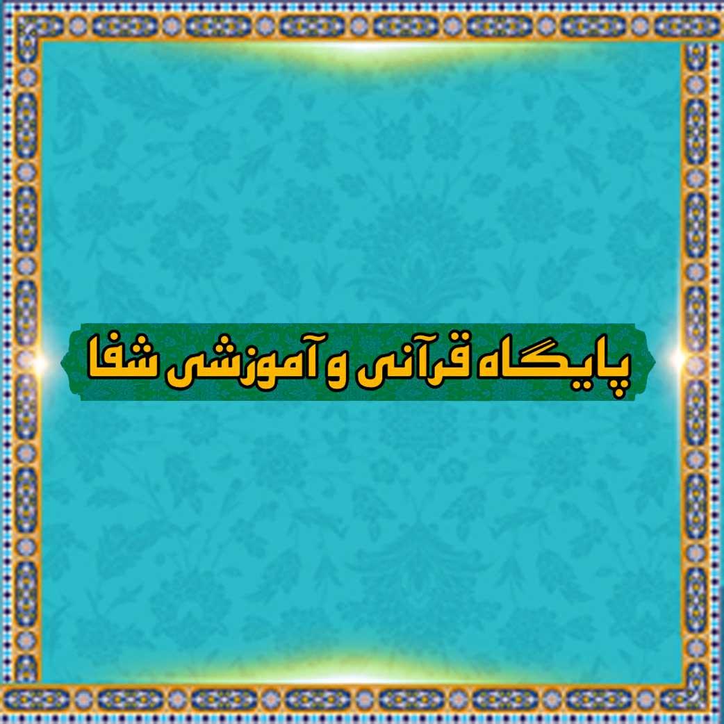 پایگاه قرآنی و آموزشی شفا