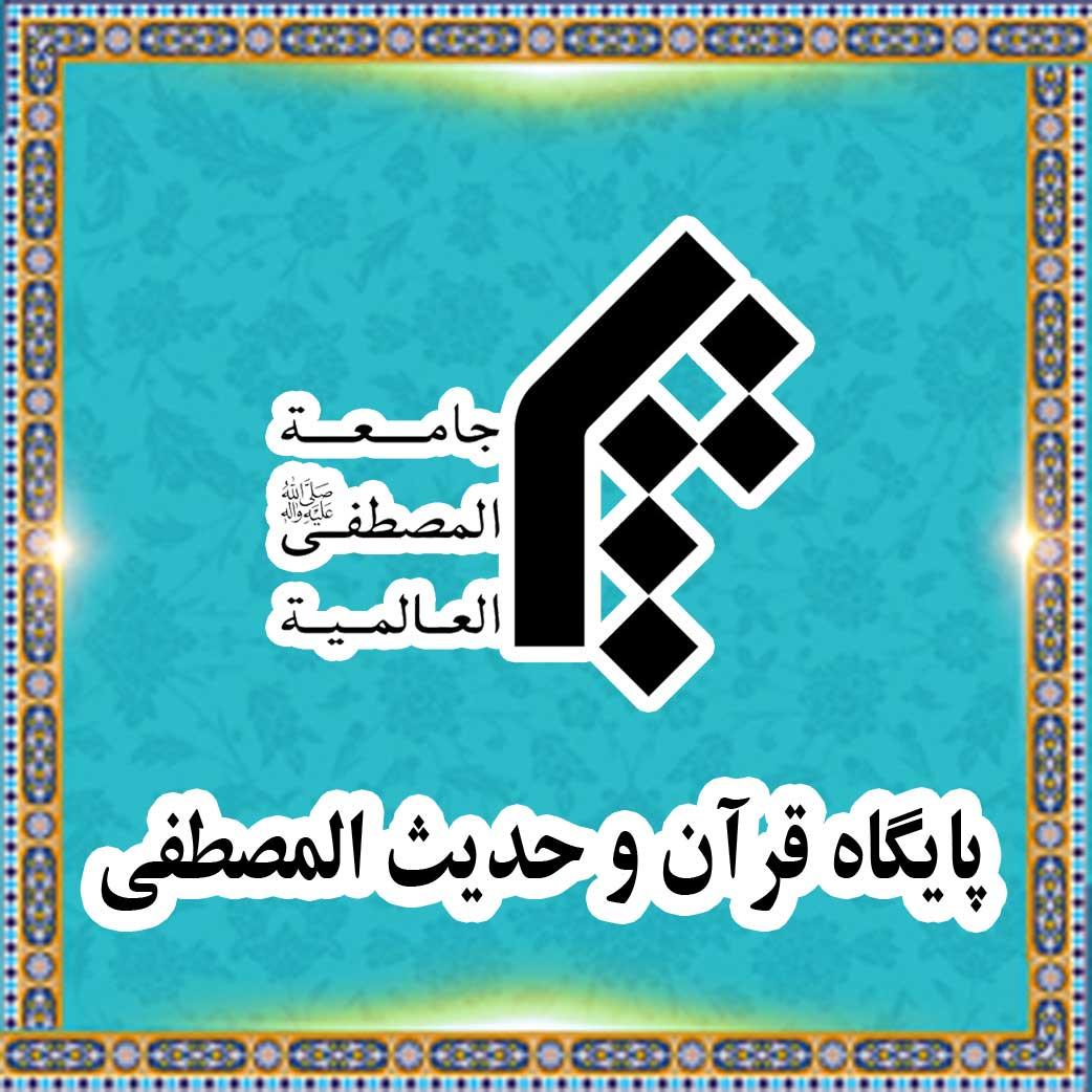 پایگاه قرآن و حدیث المصطفی