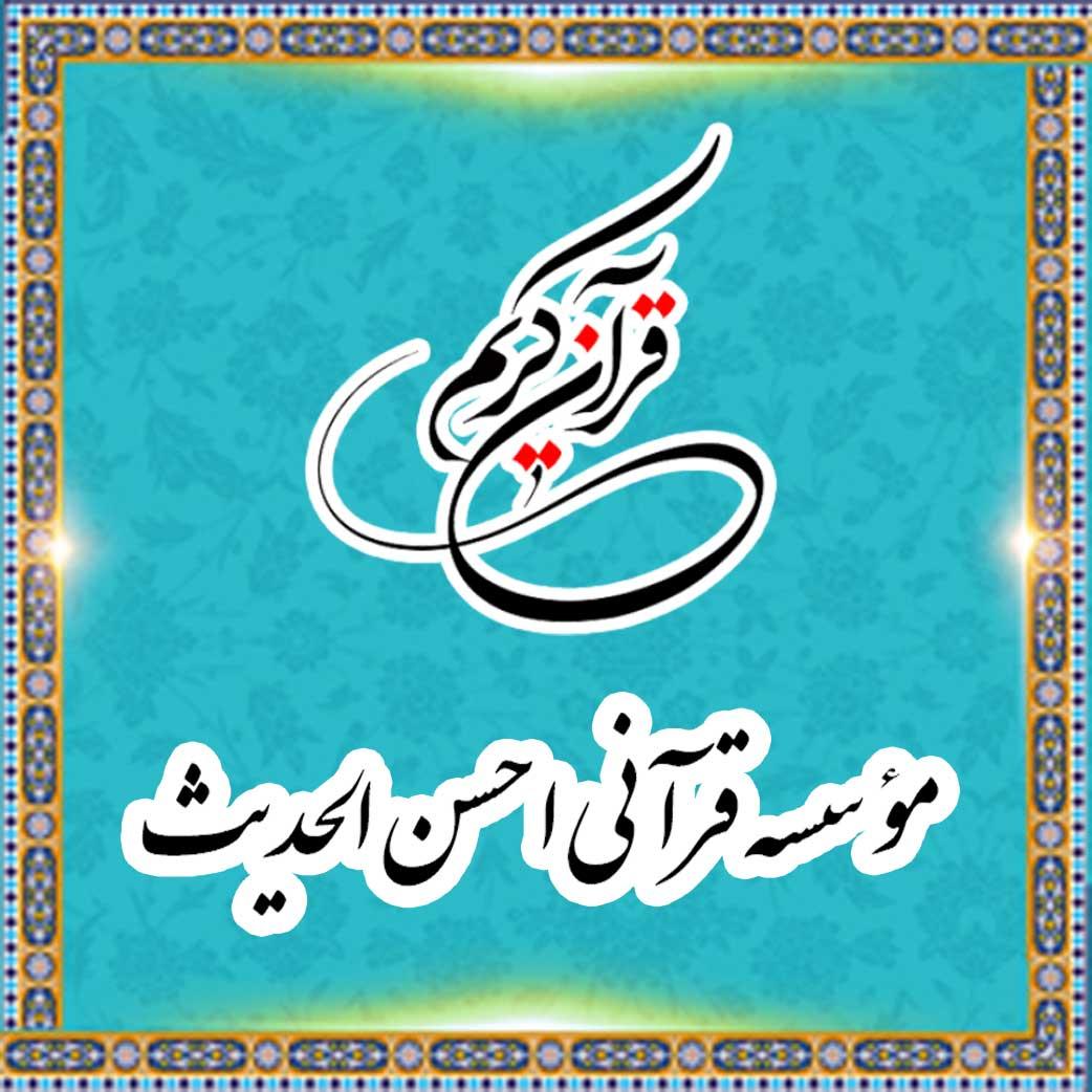موسسه قرآنی احسن الحدیث