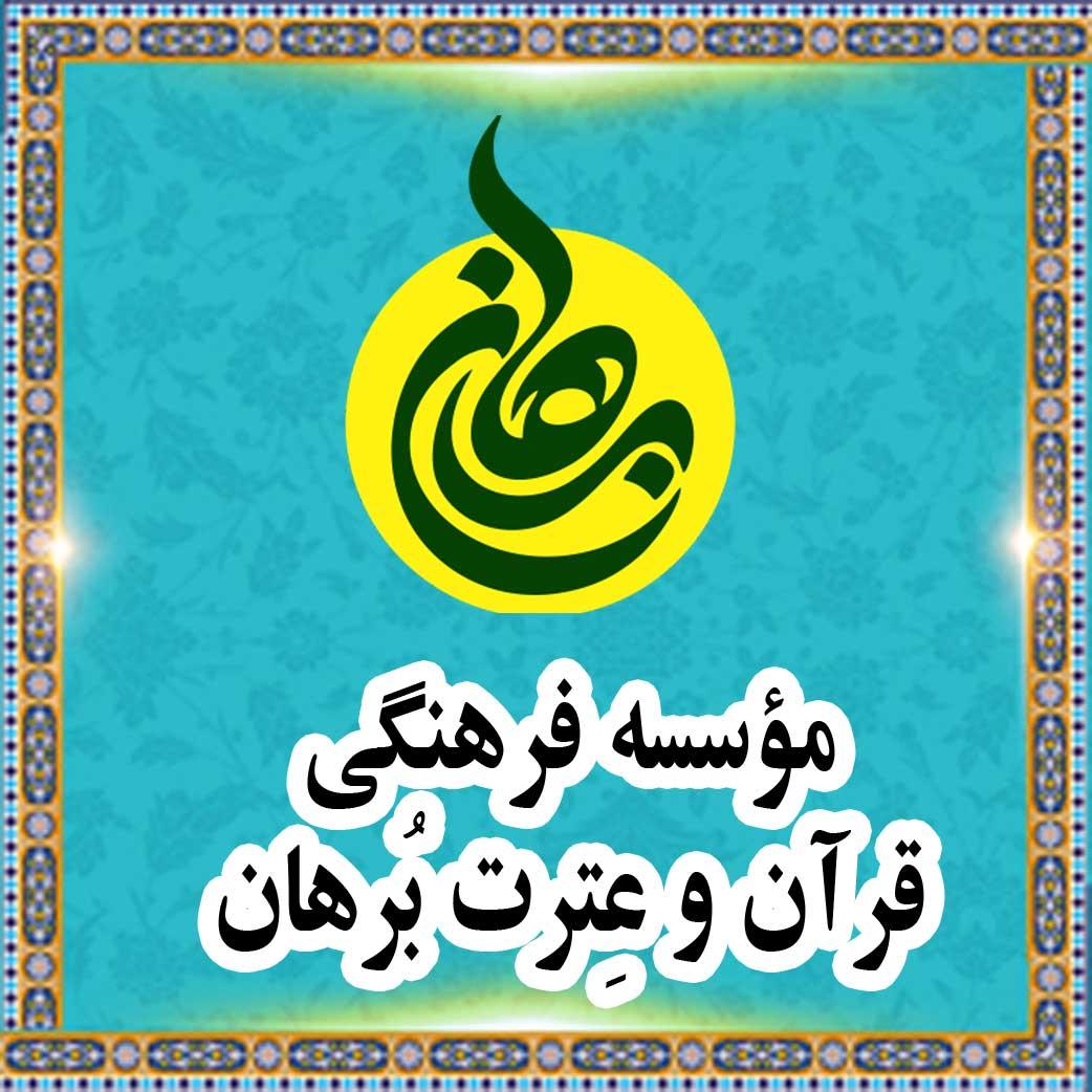 موسسه فرهنگی قرآن و عترت برهان