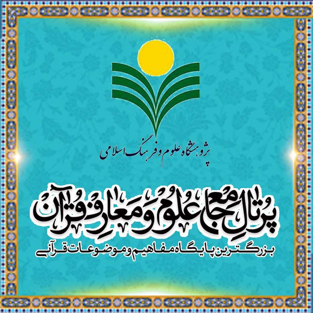 پرتال جامع علوم و معارف قرآن