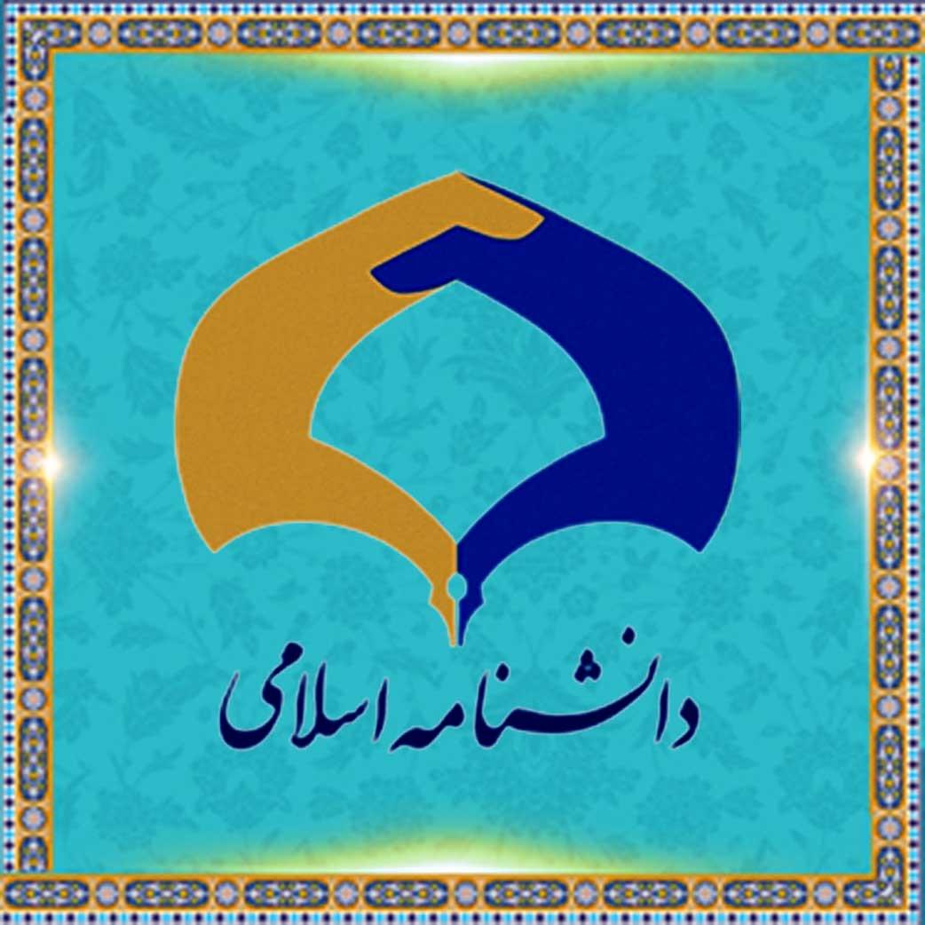 دانشنامه اسلامی